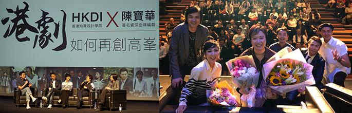 HKDI & IVE (Lee Wai Lee) eNews